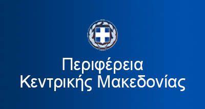 ΠΡΟΣΟΧΗ : Ανακοίνωση από την Πολιτική Προστασία της Περιφέρειας Κ.Μακεδονίας για επικίνδυνα καιρικά φαινόμενα