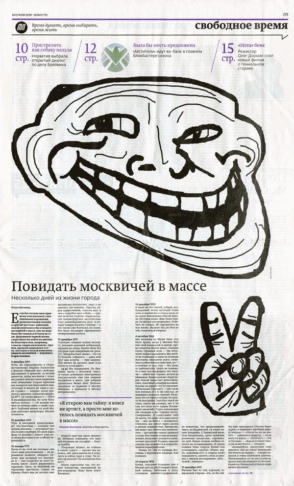 Moscow news. Dima Kavko