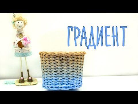 Градиент на корзинах - YouTube
