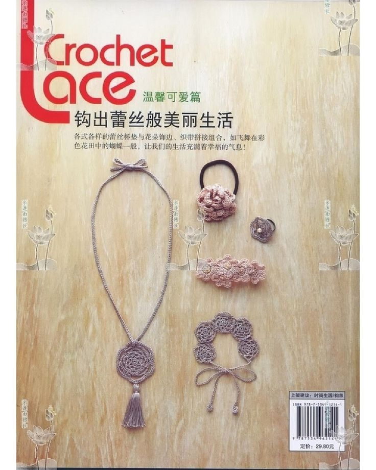 ISSUU - Crochet lace 2000 by MinjaB...FREE BOOK WITH DIAGRAMS!!