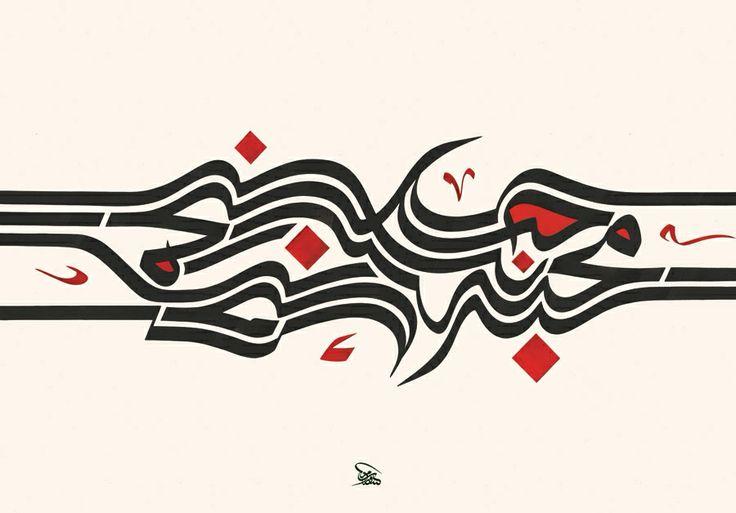 Arabic art calligraphy .... Love series