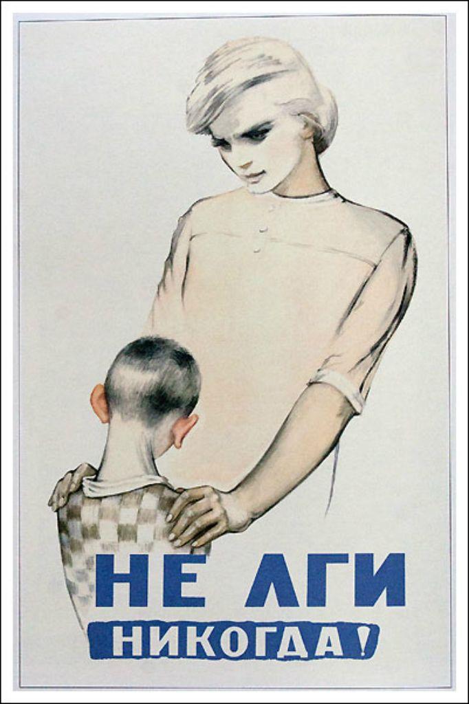 Плакаты, постеры, афиши: Воспитание детей в советском плакате