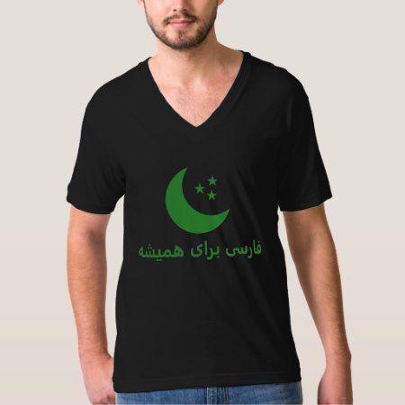 فارسی برای همیشه Persian forever in Persian T-Shirt - click to get yours right now!