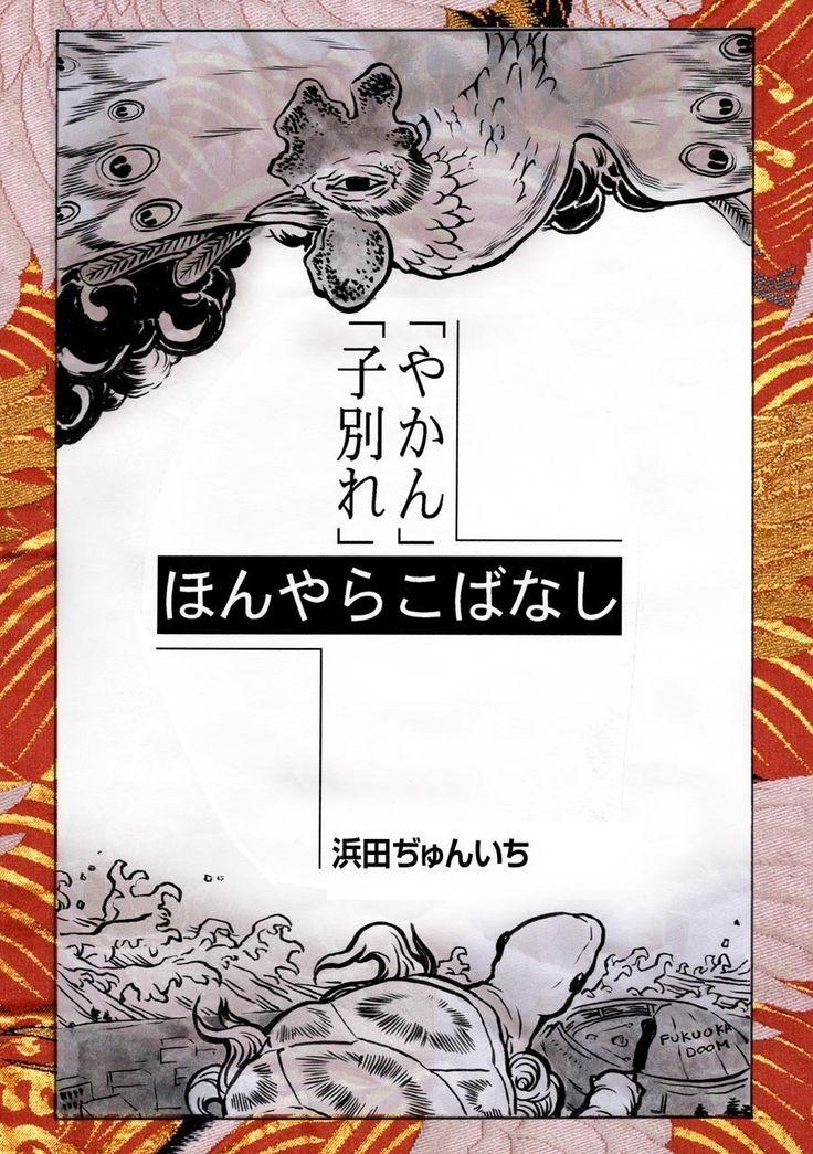 SOURCE AMAZON.FR.......Rakugo - japonais Comic Monologue Rakugo 落 語 est une forme de narration japonaise avec une ligne 落 de punch. Une personne se trouve sur la scène et divertit le public. Le conteur est assis en position seiza et détient seulement un ventilateur de sensu et un morceau de tissu appelé tenugui. L'histoire est comique et les différents personnages sont présentés en changeant la voix et en regardant dans une autre direction.