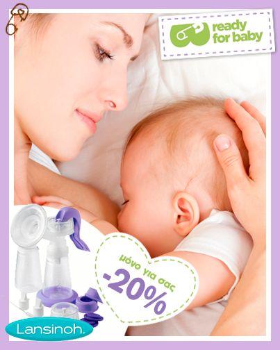 #Μama είσαι πολύ τυχερή! Τα προϊόντα θηλασμού της Lansinoh -20% στο readyforbaby.gr