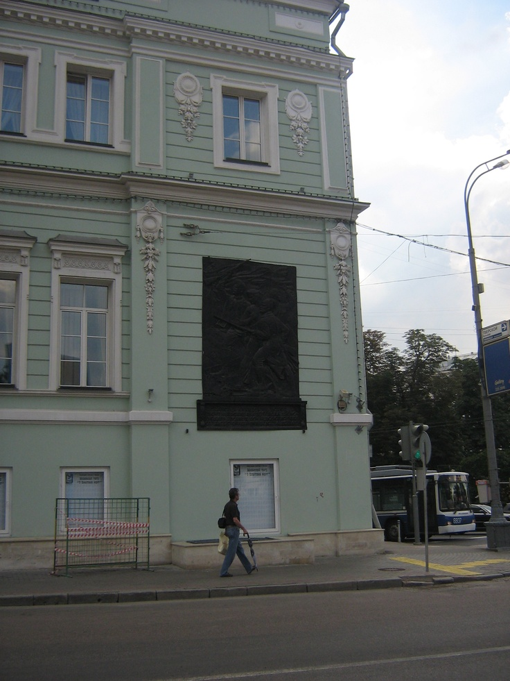 Bassorilievo rivoluzionario (grosso) - Nikitskaja ul., Mosca
