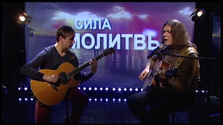 Андрей Матвеев Герои не умирают Сила Молитвы
