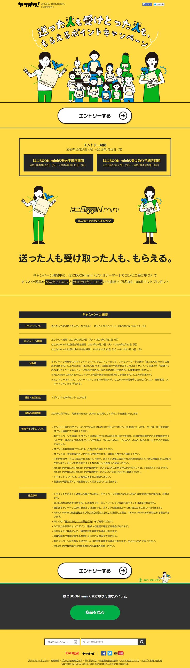 http://topic.auctions.yahoo.co.jp/promo/hacoboonmini/point/