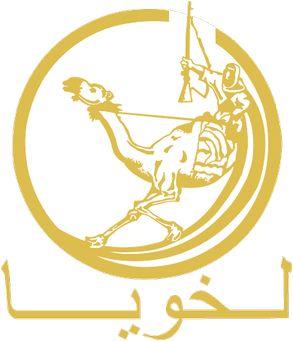 2009, Lekhwiya SC, Doha Qatar #LekhwiyaSC #Lekhwiya (L4746)