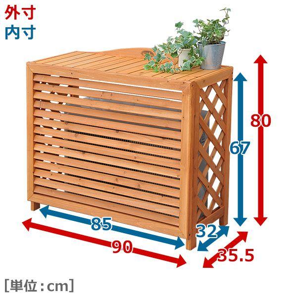 e-kurashi | Rakuten Global Market: Mountain goodness (YAMAZEN) Garden master air conditioning cover outdoor FLAC-9080SAR air conditioning cover air conditioning rack