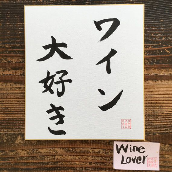 Wine Lover - Japanese calligraphy