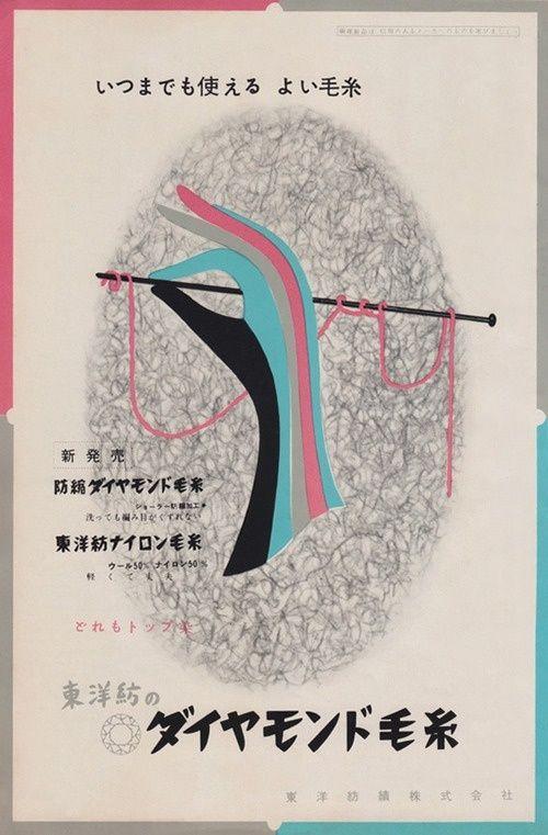 Vintage Japanese Fashion  Cutesy Advertising Illustration - AnotherDesignBlog.