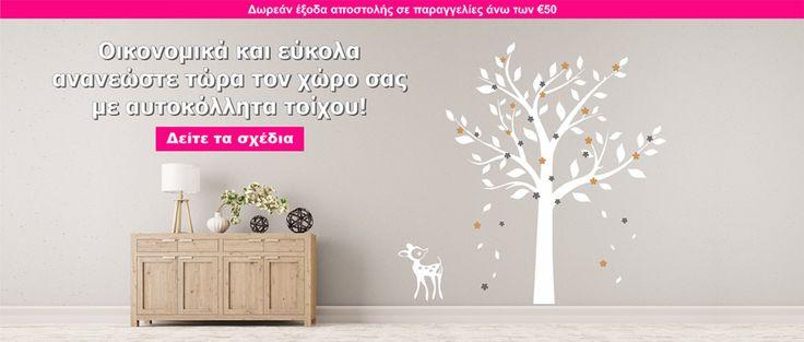 Αυτοκολλητα τοιχου - Διακοσμηση παιδικου δωματιου