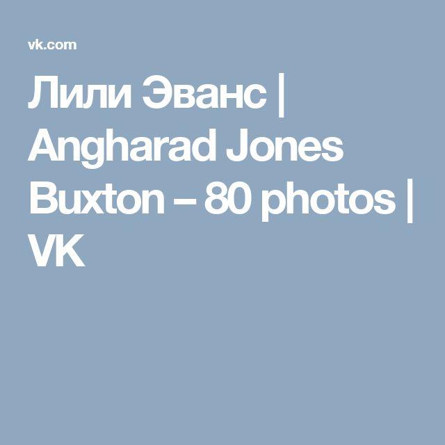 Лили Эванс   Angharad Jones Buxton – 80 photos   VK