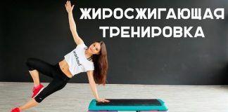 Эффективная тренировка для сжигания жира и придания рельефу тела
