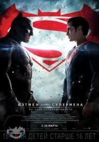 Бэтмен против Супермена (2016) смотреть онлайн бесплатно