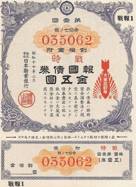 World War II Japanese War Bond Issued By The Imperial Government Of Japan