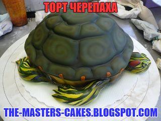 Повелитель тортов: торт черепаха