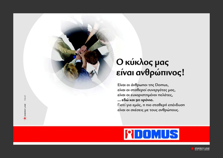 DOMUS - LOCKS & SECURITY SYSTEMS - Design & development of communication and publicity - Events organizing  - Design & development of Direct marketing activities - Creation of communication material