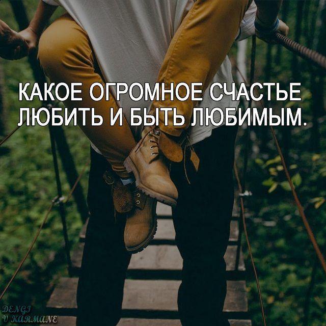 Это большая удача в жизни - найти такого человека, чтобы было приятно смотреть, интересно слушать, увлеченно рассказывать, искренне смеяться и с нетерпением ждать следующей встречи... #мотивациякаждыйдень #умнаямысль #вдохновение #мотивация #deng1vkarmane #счастье #любовь #счастливапара #обнимашки #цитатыпрожизнь #смысл #романтика