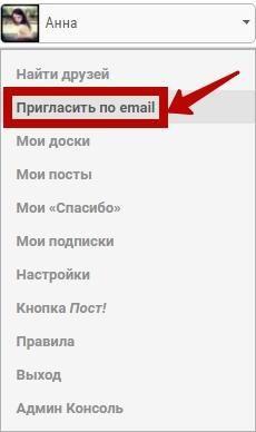 Как пригласить друзей на Postila.ru? / Вопросы и ответы Форум / Поддержка Постилы