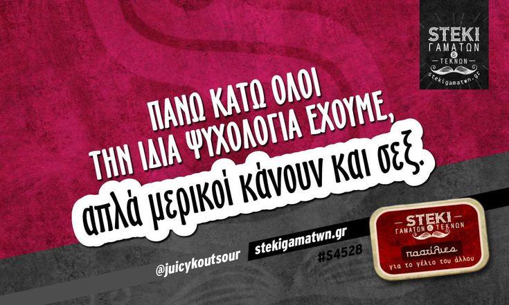 Πάνω κάτω όλοι την ίδια ψυχολογία έχουμε  @juicykoutsour - http://stekigamatwn.gr/s4528/