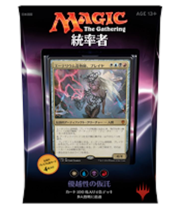 MTG Sealed Decks and Kits 183445: Magic Mtg Cards Commander 2016 Deck - Invent Superiority - Brand New Japanese -> BUY IT NOW ONLY: $49.99 on eBay!