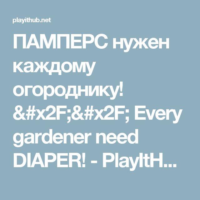 ПАМПЕРС нужен каждому огороднику! // Every gardener need DIAPER! - PlayItHub Largest Videos Hub