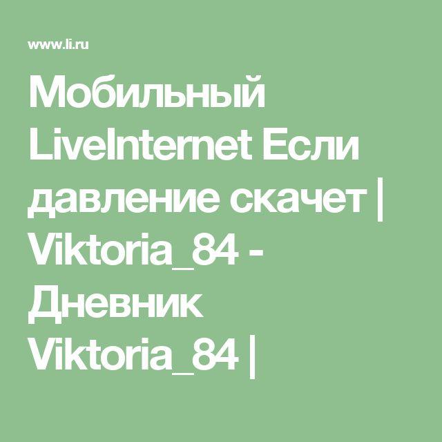 Мобильный LiveInternet Если давление скачет   Viktoria_84 - Дневник Viktoria_84  