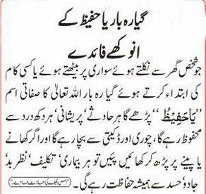how to say bum in urdu