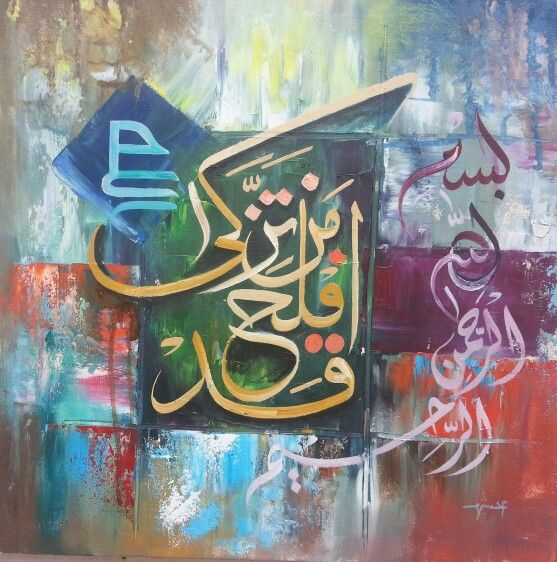 Calligraphy by mohsin raza