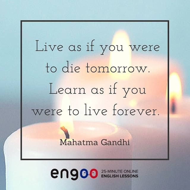 Живи так, будто умрешь завтра; учись так, будто проживешь вечно. - Махатма Ганди