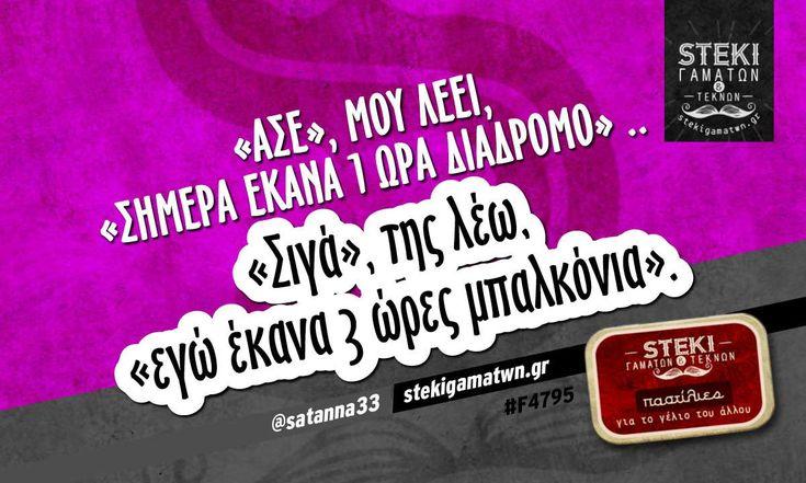 «Άσε», μου λέει @satanna33 - http://stekigamatwn.gr/f4795/