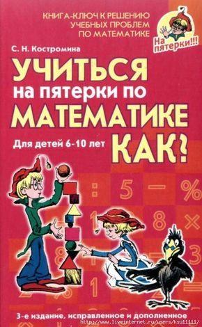УЧИТЬСЯ НА ПЯТЕРКИ ПО МАТЕМАТИКЕ 6-10 ЛЕТ