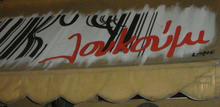 #view  #loukoumi #loukoumibar #athensview #monastiraki #bar #monastiraki #plateia_avyssinias #avyssinias #view_terrace #acropolis #acropoli #thea #taratsa #cocktails #quotes #free