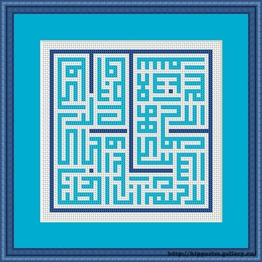 Gallery.ru / Sura 108 Al-Kausar - IsLamic cross stitch and beads by Ekaterina Gogoleva - kippariss