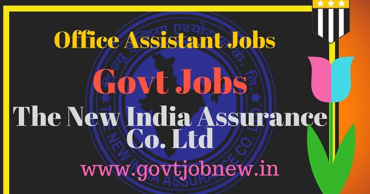 """Government Jobs"" as ""Office Assistant Jobs"" in ""The New India Assurance Co.Ltd"".  ""Government Jobs"" as ""Office Assistant Jobs"" in The ""New India Assurance"" Co.Ltd. This company 100 % ""Government"" owned ""MNC"" ""general insurance"" company. The company have branches in 28 countries and headquartered at Mumbai, India. The ""New India Assurance"" Company turnover Approximate Rs.18000 Cr. . Founded by Sir Dorabji Tata in 1919. Presently the company inviting applications for filling the ""Assistant…"