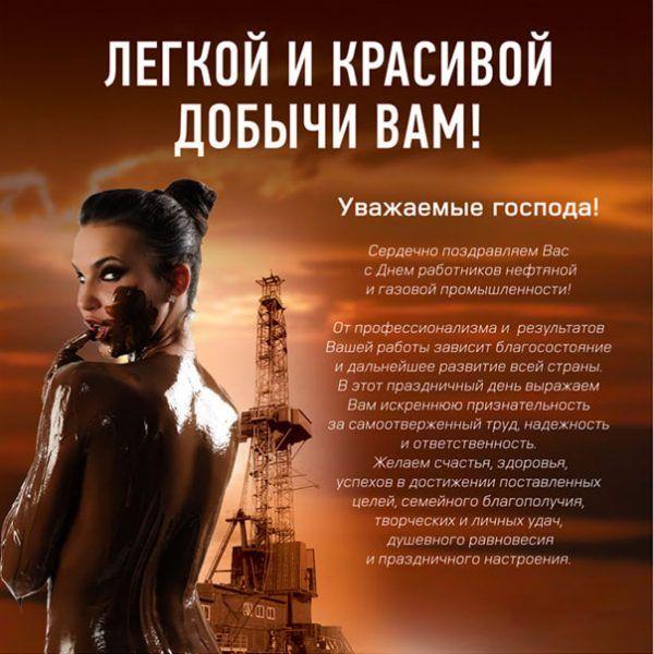 Otkrytki S Dnem Neftehimika 44 Foto Prazdnichnye Otkrytki