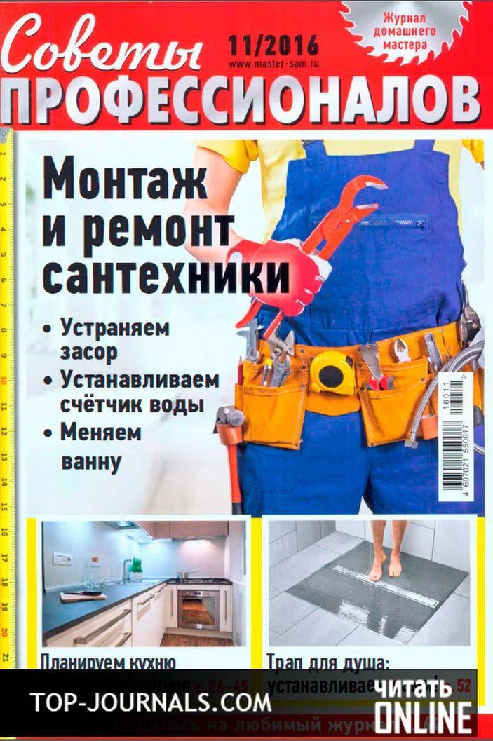 журнал Советы профессионалов №11 ноябрь 2016 читать онлайн