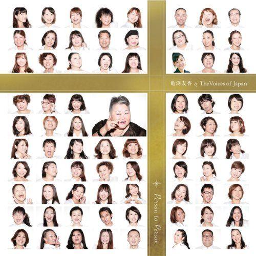 「選曲なう」(2017/12/15更新)◇「何とかなるさ/亀渕友香&VOJA」Person to Personより、お送りします♪