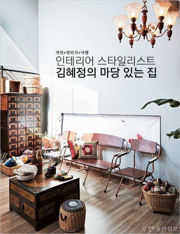 [우먼 동아일보] 자연+빈티지+여행~ 인테리어 스타일리스트 김혜정의 마당 있는 집