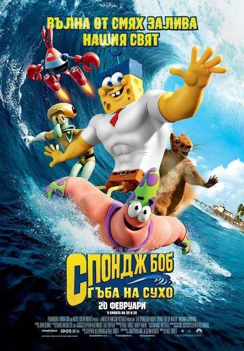 Watch The SpongeBob Movie: Sponge Out of Water Full-Movie