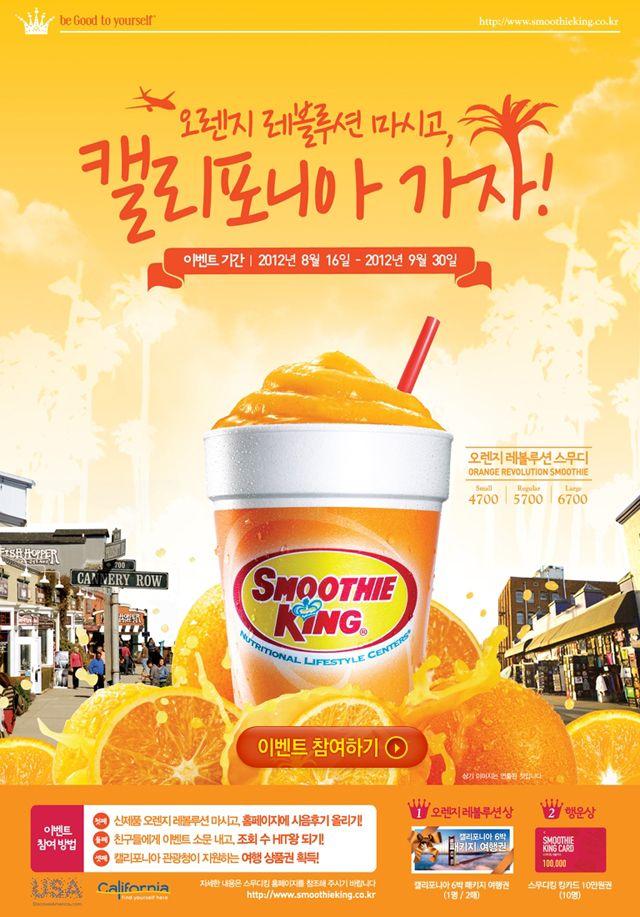 스무디킹 오렌지 레볼루션*캘리포니아 이벤트 환절기 약해진 면역력을 지킬 수 있도록 한국인의 식생활에...