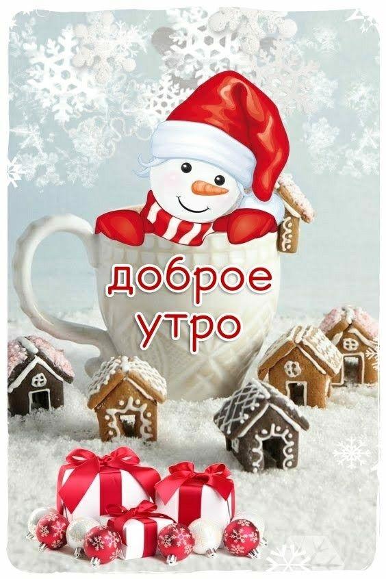 Доброе утро новогоднее картинки прикольные