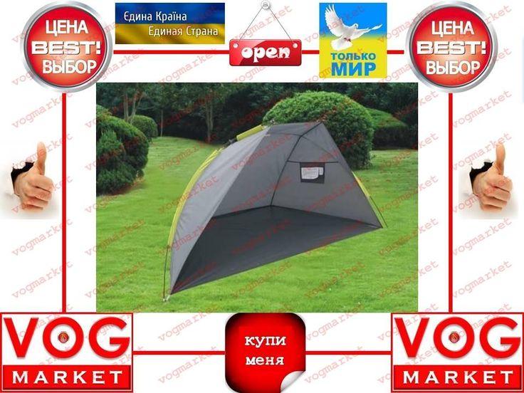 Пляжный тент (палатка) 2 места + чехол + колышки