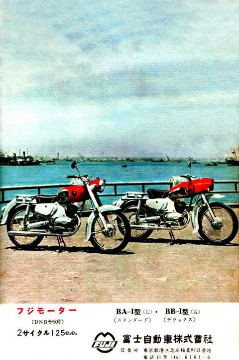 1950年代 二輪車・バイク 広告集 (54) - モーターサイクルフォーラム中部