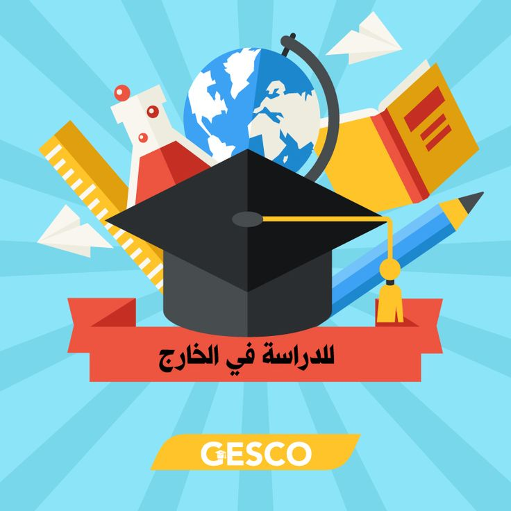 GESCO Study Abroad #UK #USA #Spain #Cyprus  Mecca St. Al-Hijaz Towers (158) office (603)  065562022/065562033/065562055 #GESCOJo #Jo #Amman #Jordan #StudyAbroad
