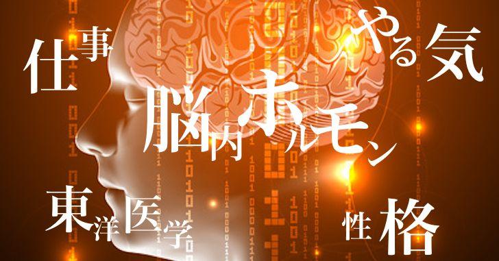脳科学と東洋医学に基づいたやる気の出し方※性格診断テストあり | QOLHacks