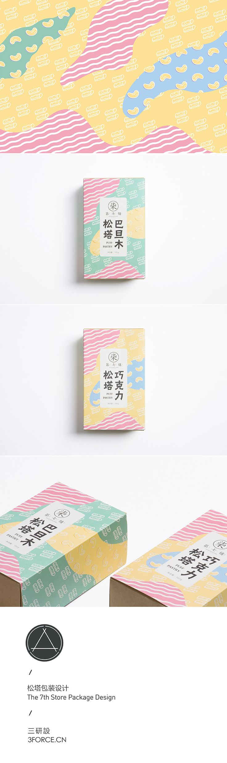 The 7th Store Puff Pastry / 第七鋪松塔包裝設計 on Behance