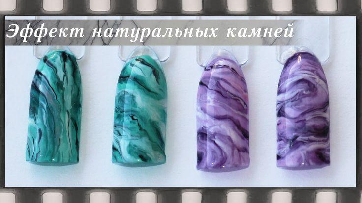 Дизайн ногтей гель-лаком - эффект натуральных камней. Мраморный маникюр ...